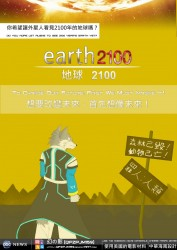 Earth 2100|by qfzpjm159
